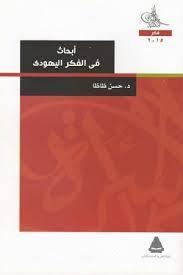 """كتاب """"أبحاث في الفكر اليهودي"""""""