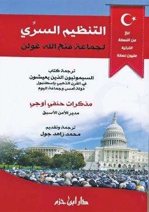 «التنظيم السري لجماعة فتح الله غولن» بالعربية