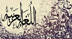 حالُ الثقافة العربية.. عروبة مهدّدة