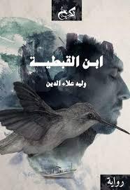 """رواية """"ابن القبطية"""".. معالجة أدبية للصراع باسم الأديان"""