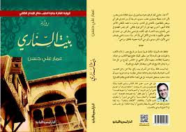 """رواية """"بيت السناري"""" للكاتب عمار علي حسن"""