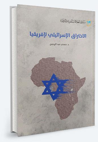 الاختراق الإسرائيلي لأفريقيا