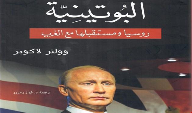 """""""البوتينية"""": روسيا ومستقبلها مع الغرب"""