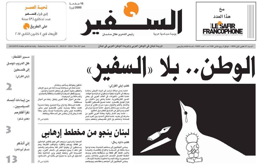 طلال سلمان يرحب بمغامرة مصطفى ناصر وجريدته الجديدة