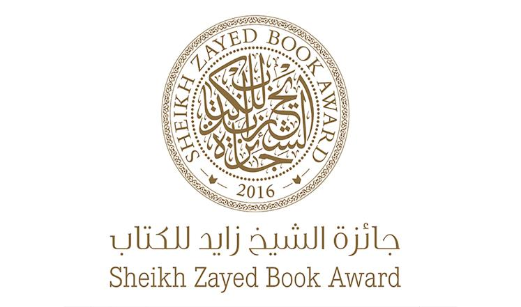 عباس بيضون ومحمد شحرور يفوزان بجائزة الشيخ زايد للكتاب
