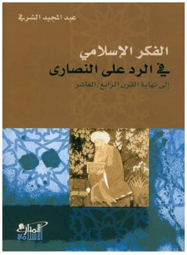الفكر الإسلامي في الرد على النصارى: قراءة في أطروحة عبد المجيد الشرفي