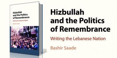 حزب الله وسياسات التذكّر