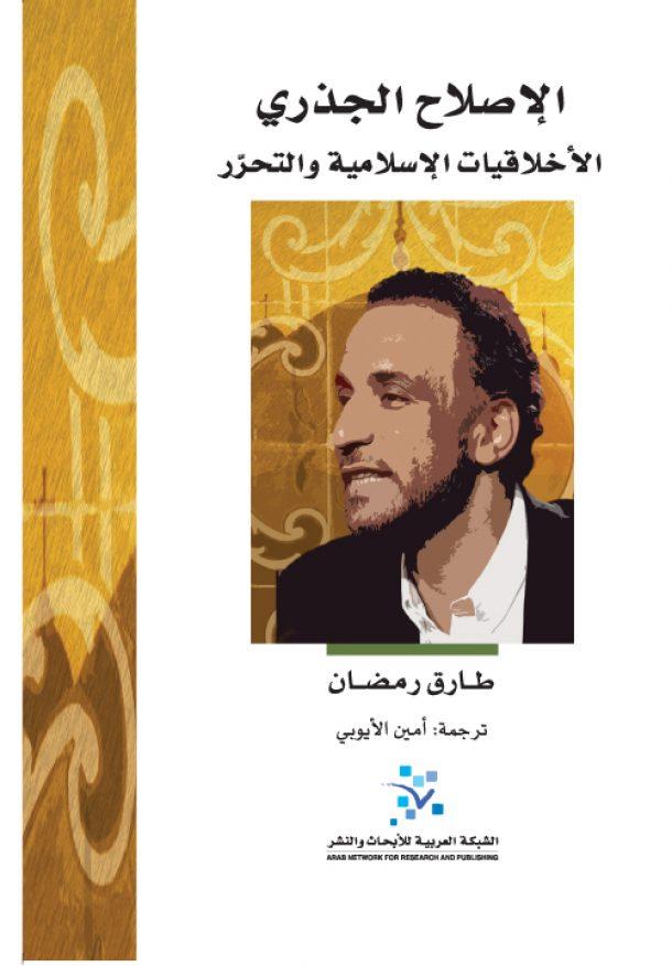 """""""الإصلاح الجذريّ: الأخلاقيّات الإسلاميّة والتحرُّر"""""""