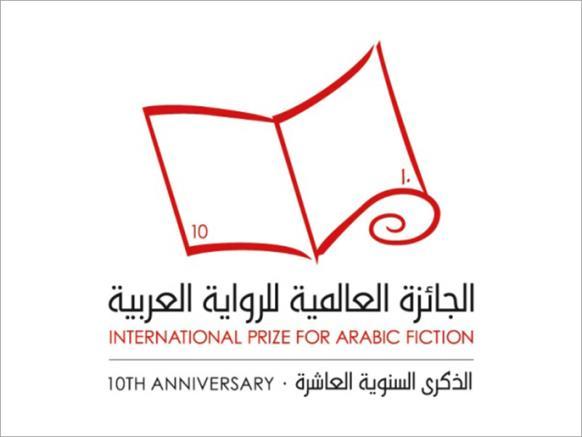 الرواية الفائزة بـجائزة «البوكر العربيّة»