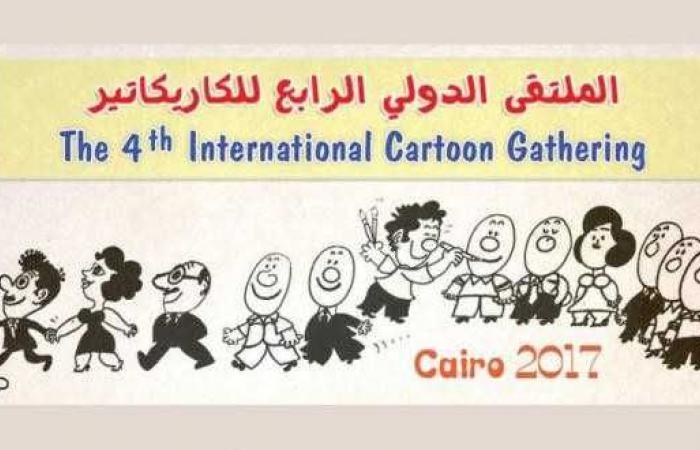 المرأة منبع الشجن والبسمة في الملتقى الدولي للكاريكاتير
