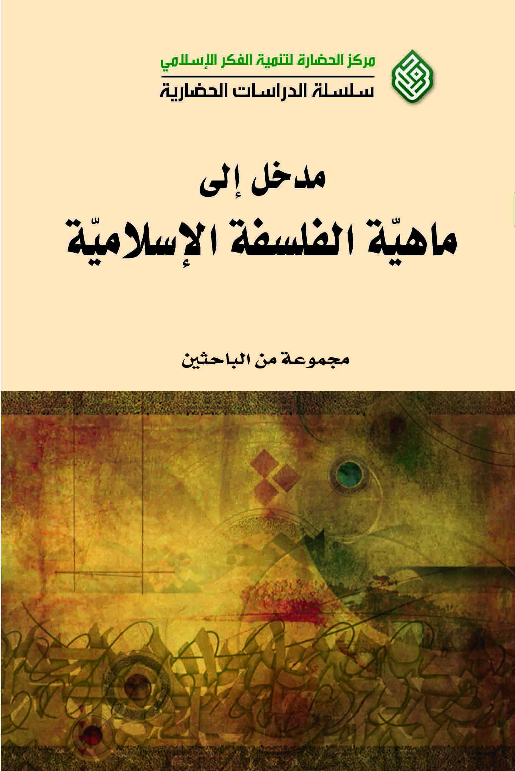 """كتاب جديد عن """"مركز الحضارة"""": مدخل الى ماهية الفلسفة الإسلامية"""