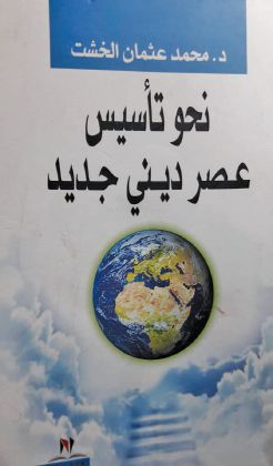 كتاب يدين حركة الاصلاح الديني عند العرب