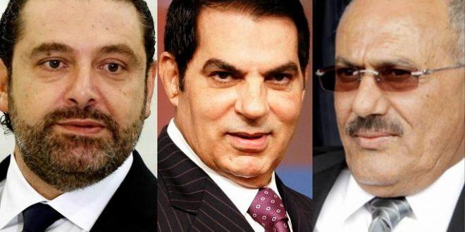 لماذا يهرب زعماء العرب إلى السعودية ؟