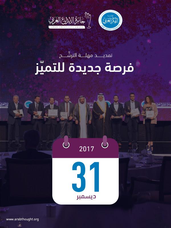 تمديد مُهلة الترشّح لجائزة الإبداع العربي