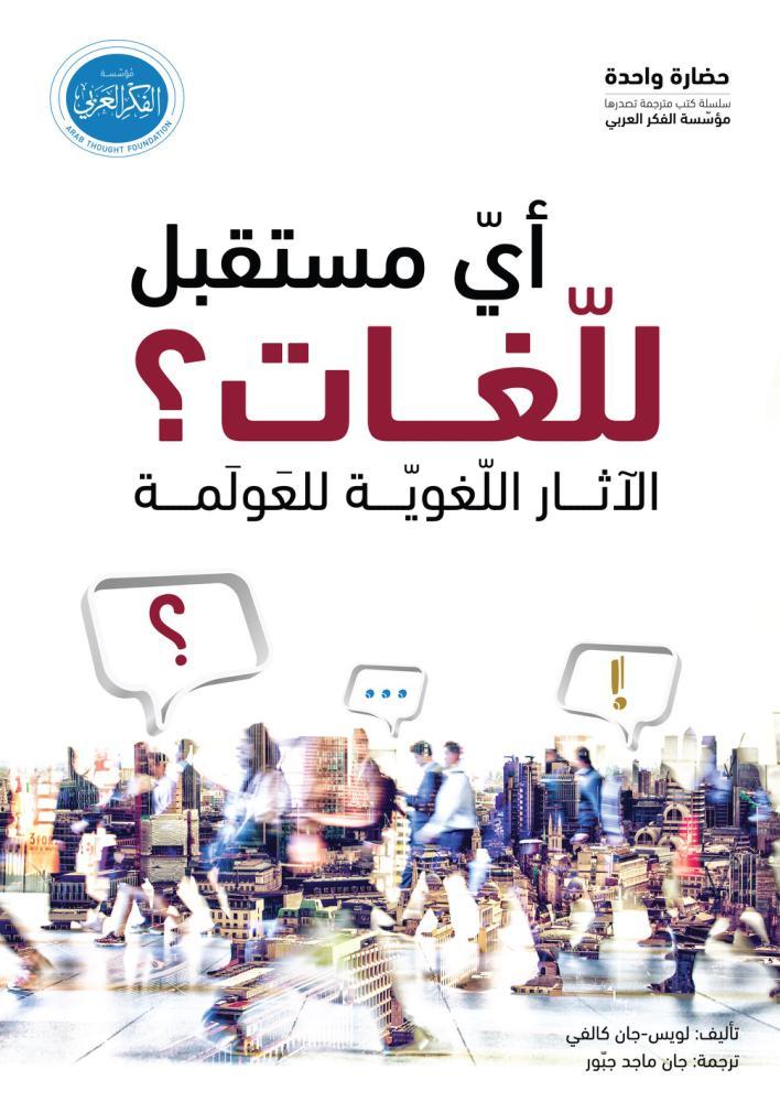 أيّ مستقبل للّغات في ظلّ العولمة؟