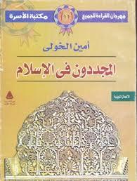 من أعلام التجديد في الإسلام