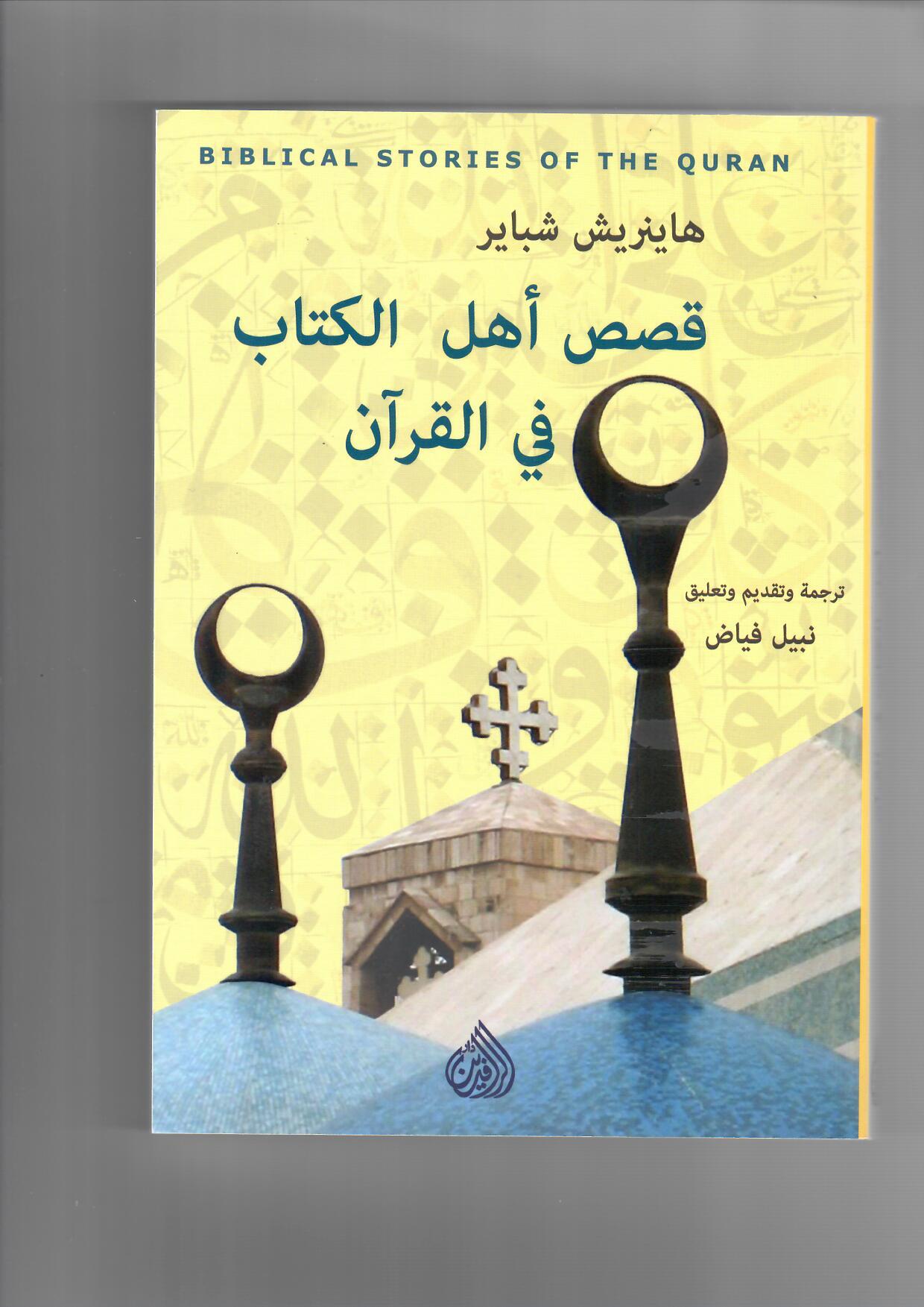 """""""قصص أهل الكتاب في القرآن"""" لهاينرش شباير"""