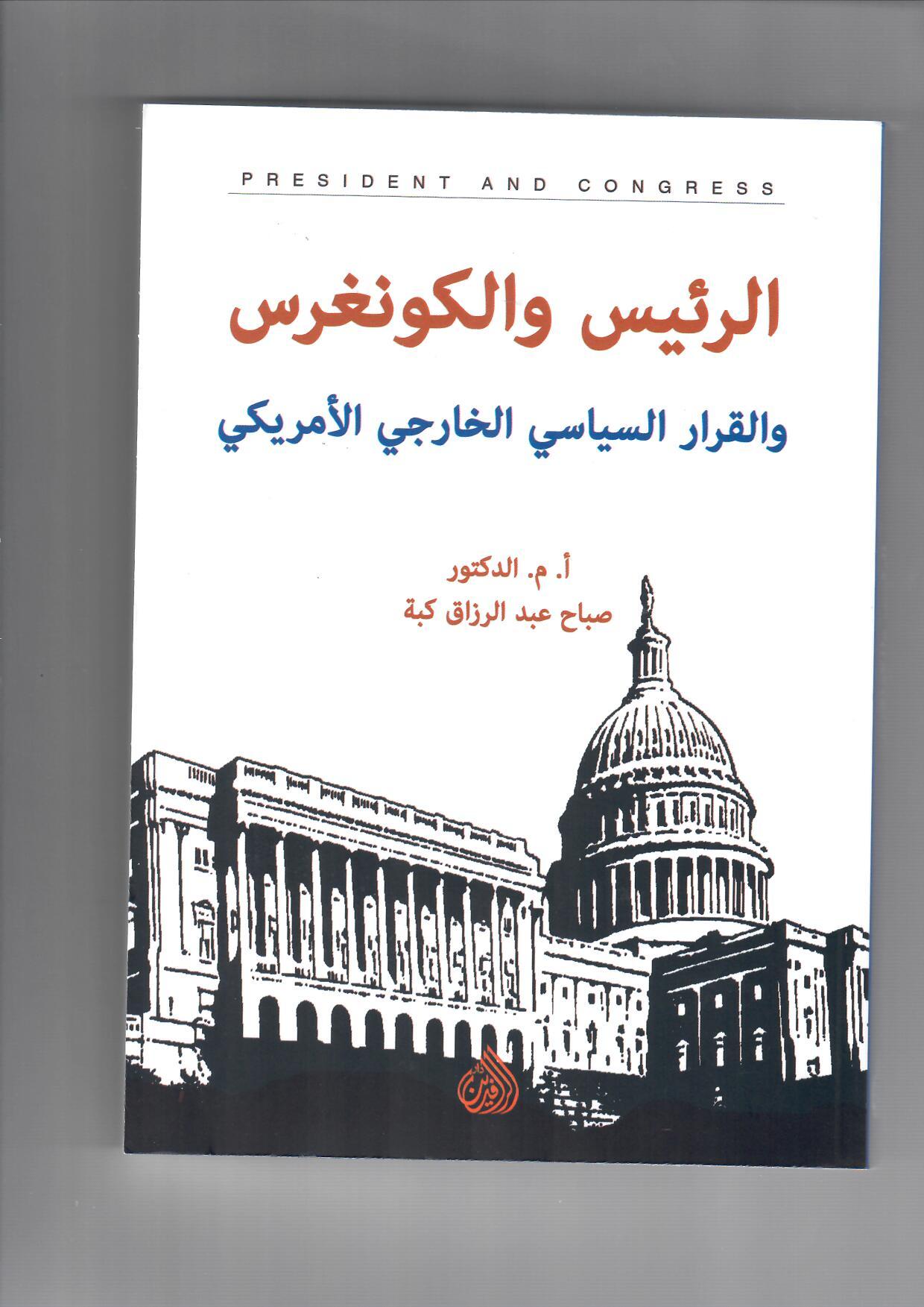 """صدور كتاب """"الرئيس والكونغرس"""" للباحث صباح عبد الرزاق كبة"""
