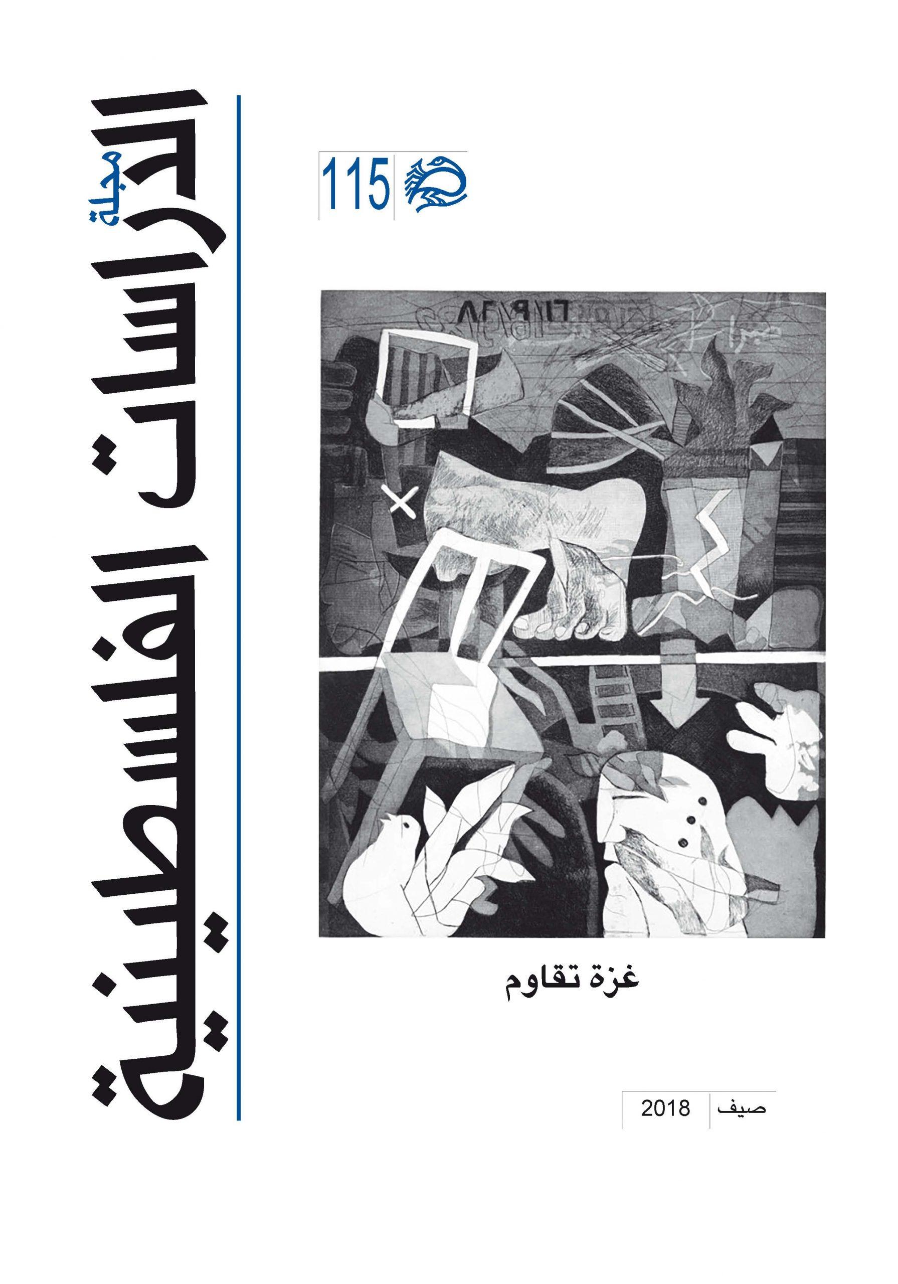 مواجهات غزة محور العدد 115 من مجلة الدراسات الفلسطينية