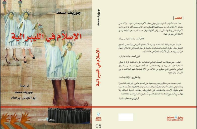 """صدور كتاب """"الإسلام في الليبرالية"""" عن دار جداول"""