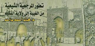 تطور المرجعية الشيعية: من الغيبة إلى ولاية الفقيه