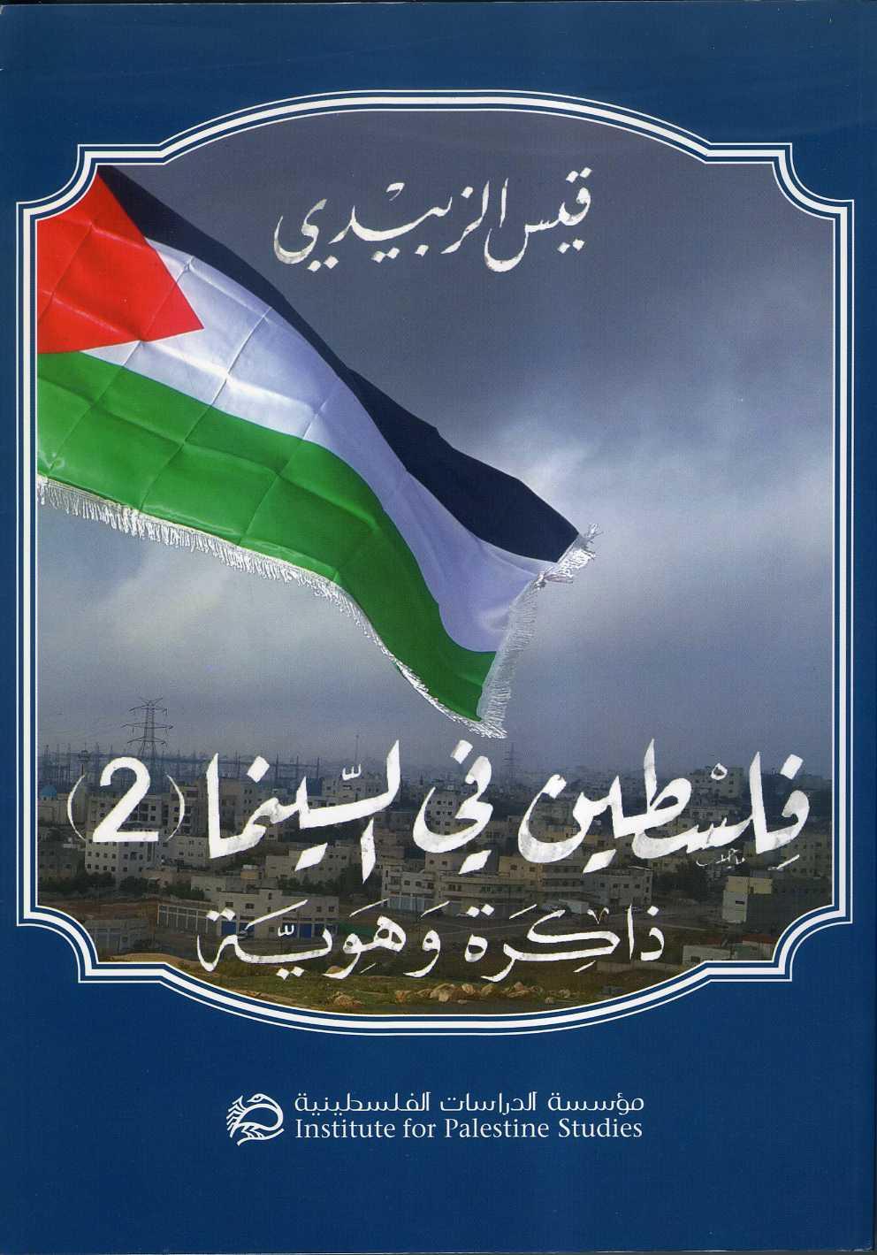 فلسطين في السينما: ذاكرة وهوية
