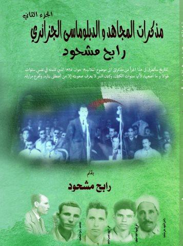 شهادات رابح مشحود عن أحداث عاشتها الجزائر