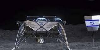 """تحطّم المركبة الإسرائيلية """"بريشيت"""" قبل دقائق من هبوطها على سطح القمر"""