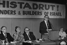 الهستدروت: اتحاد العمال الإسرائيليين