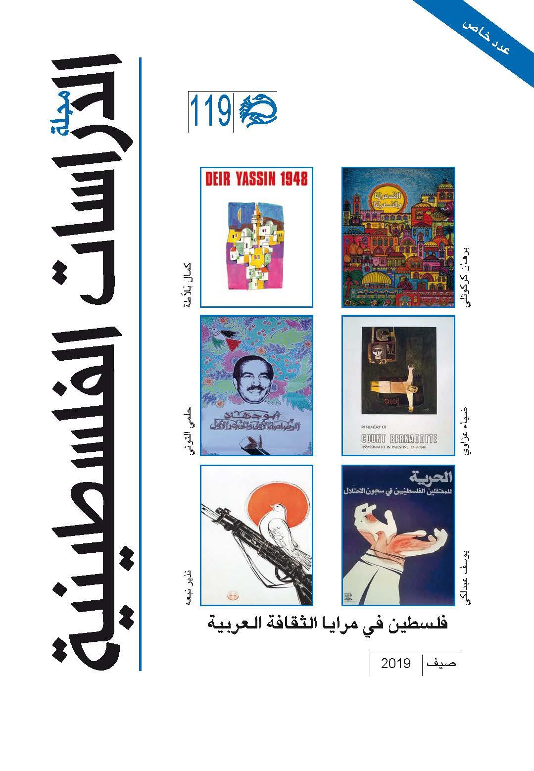 """""""فلسطين في مرايا الثقافة العربية"""": العدد الأخير من مجلة الدراسات الفلسطينية"""