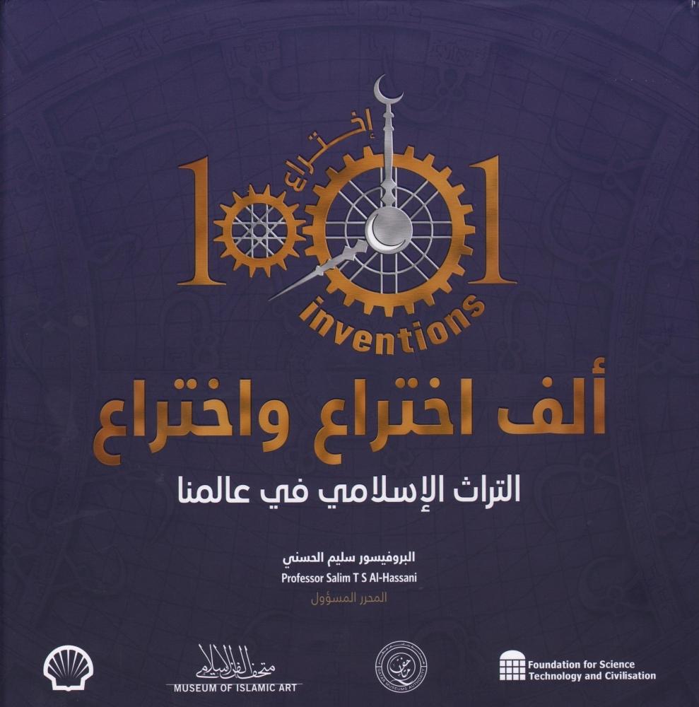 ألف اختراع واختراع من التراث الإسلامي في عالمنا