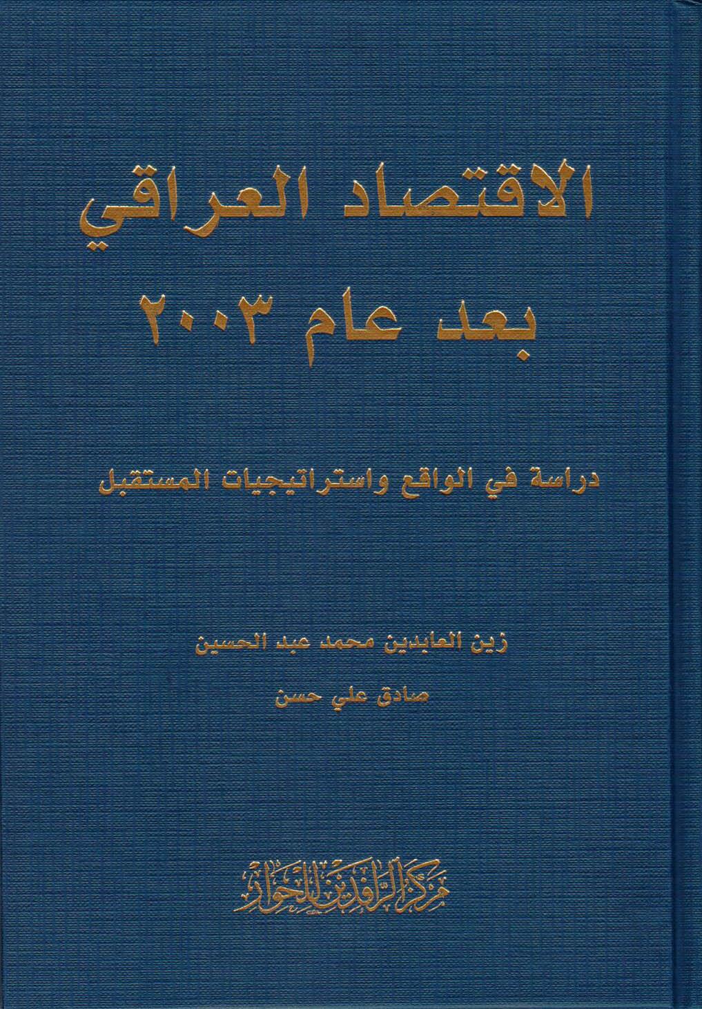 """صدور كتاب """"الاقتصاد العراقي بعد عام 2003"""" لصادق علي حسن"""