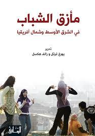 """""""مأزق الشباب في الشرق الأوسط وشمال أفريقيا"""""""