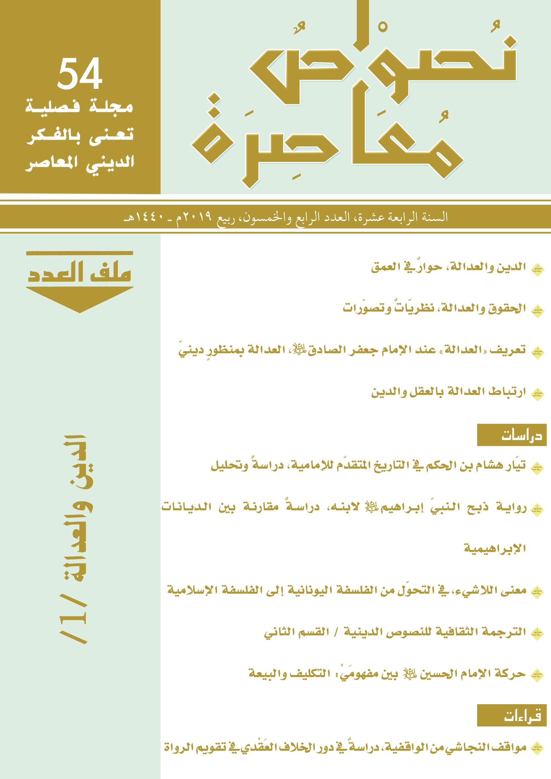 الدين والعدالة محور مجلَّة «نصوص معاصرة»