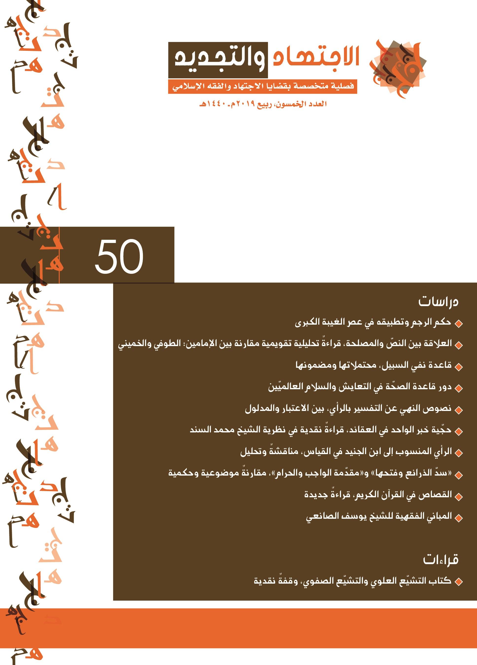 صدور العدد 50 من مجلّة «الاجتهاد والتجديد»
