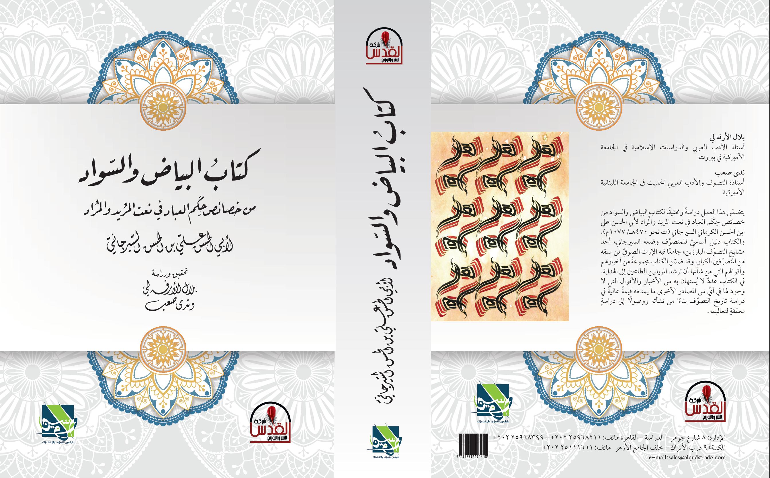 """صدور كتاب """"البياض والسواد"""" لأبي الحسن السيرجاني"""