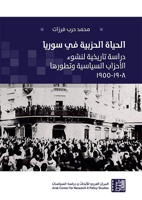 الحياة الحزبية في سوريا: دراسة تاريخية لنشوء الأحزاب السياسية وتطورها 1908-1955