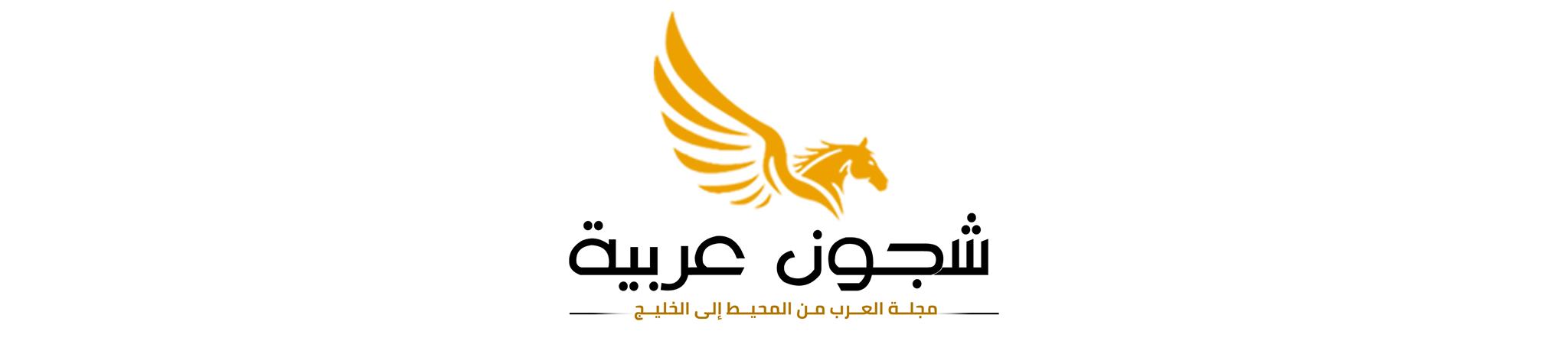 شجون عربية