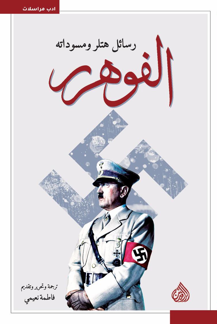 الفوهرر رسائل هتلر ومسوداته
