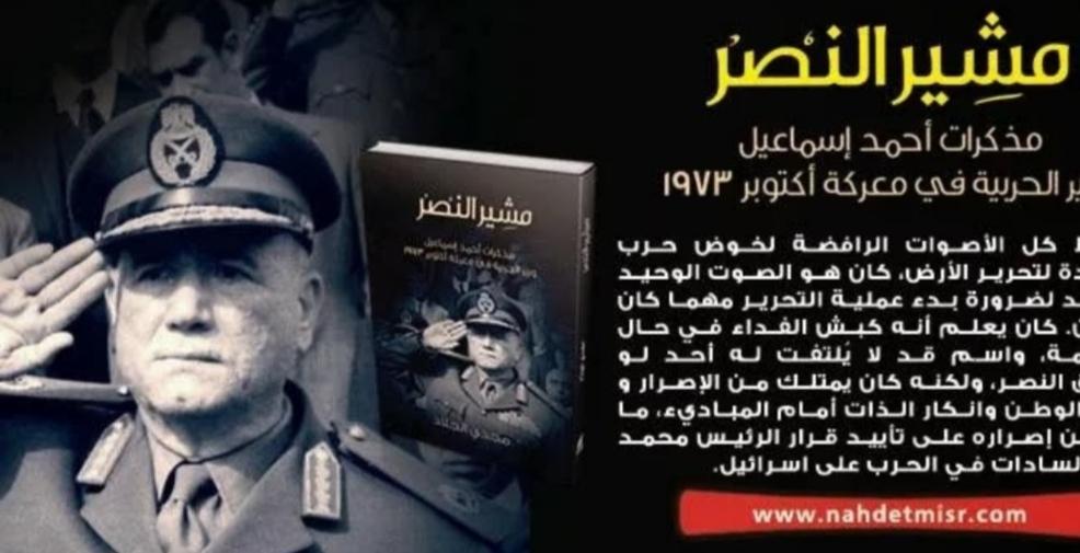 مذكرات مشير النصر أحمد إسماعيل
