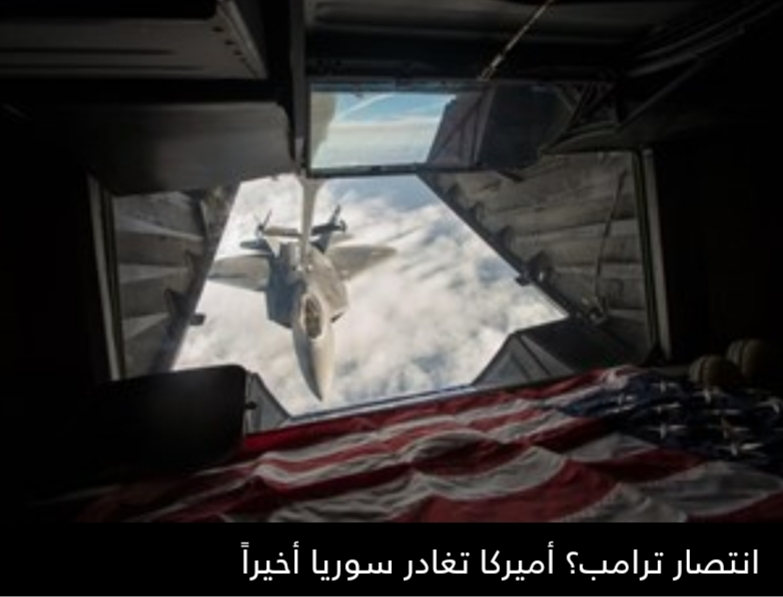 مجلة أميركية: انتصار ترامب؟ أميركا تغادر سوريا أخيراً
