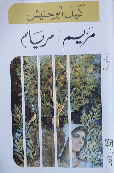 """عن رواية """"مريم- مريام"""" للأسير كميل أبو حنيش"""