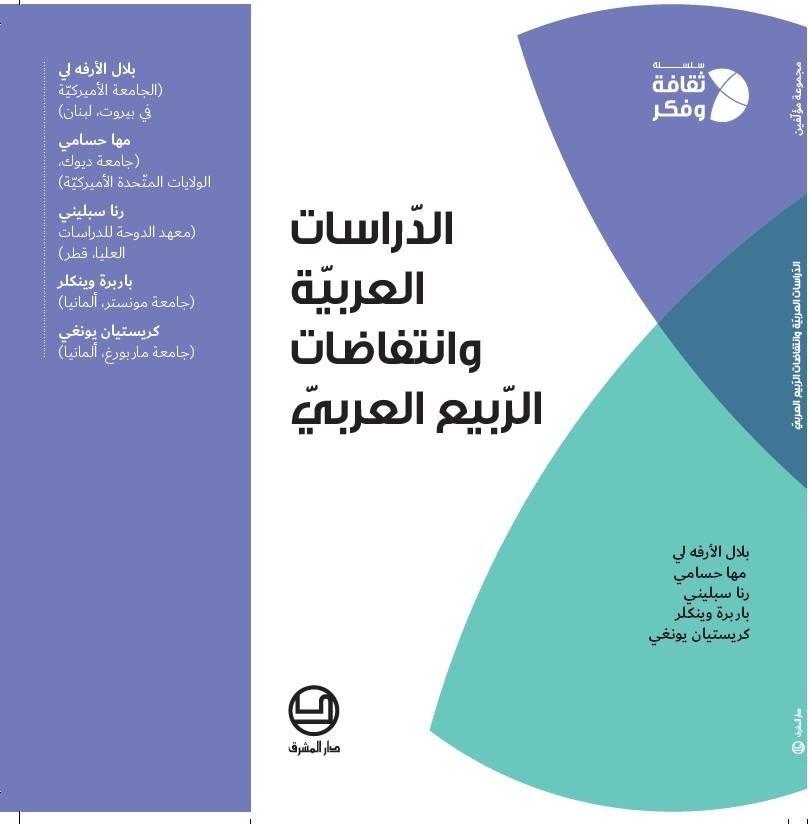 """""""الدراسات العربية وانتفاضات الربيع العربي"""""""