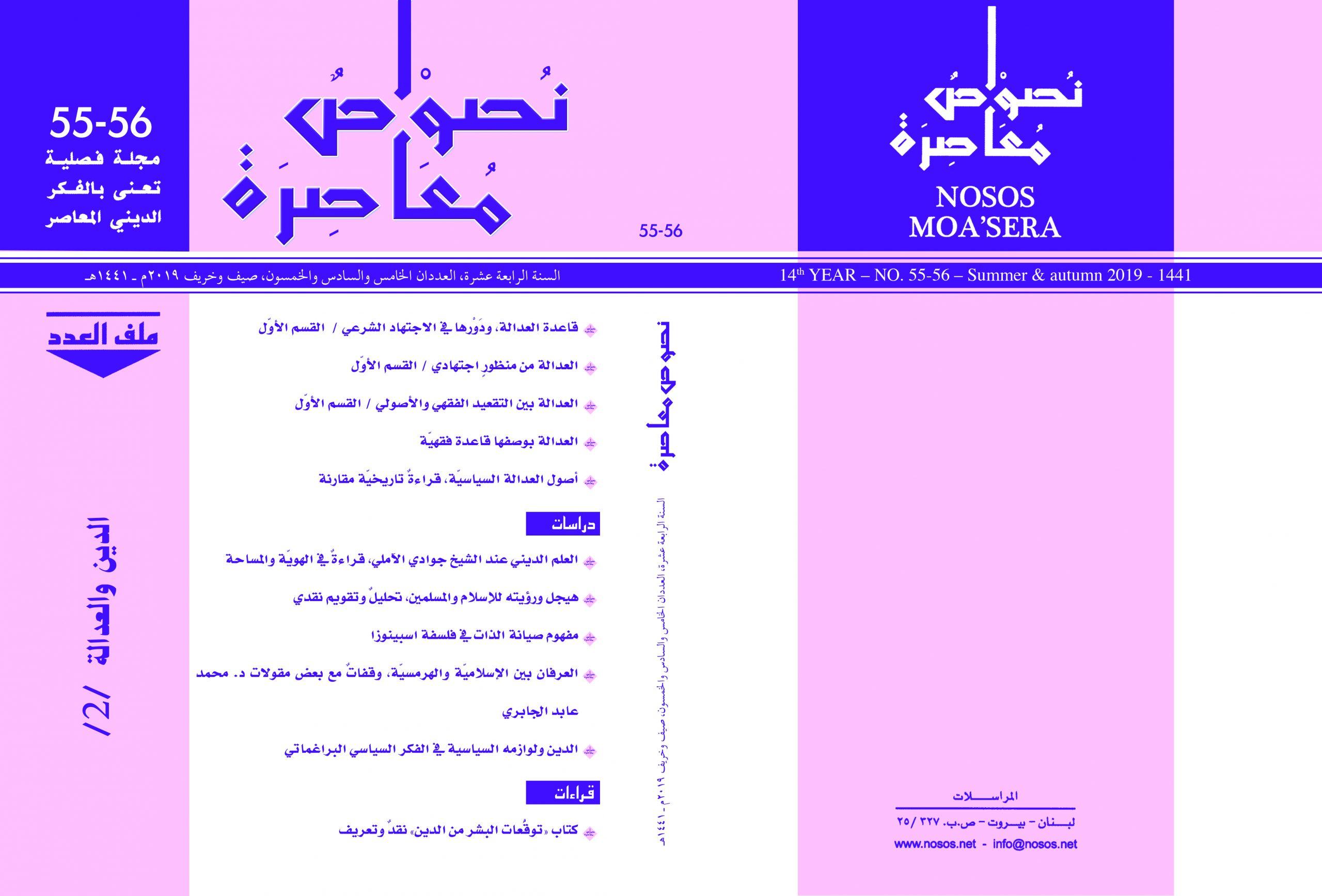 قراءة في العدد المزدوج (55-56) من مجلة نصوص معاصرة