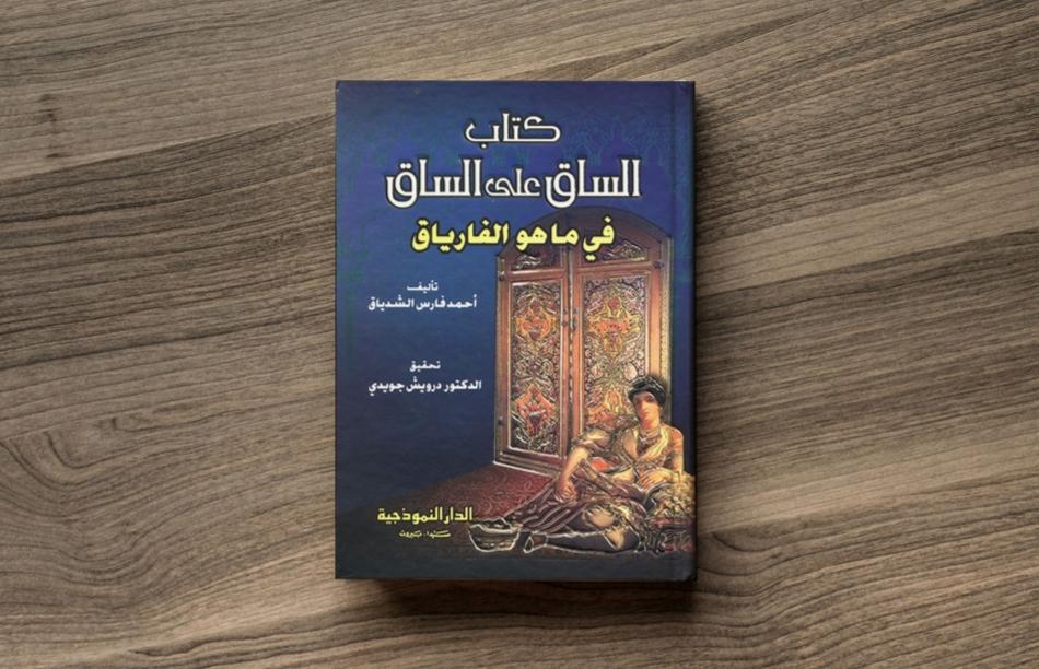 أحمد فارس الشدياق: اللّغة المالطيّة فرع من دوحة العربيّة