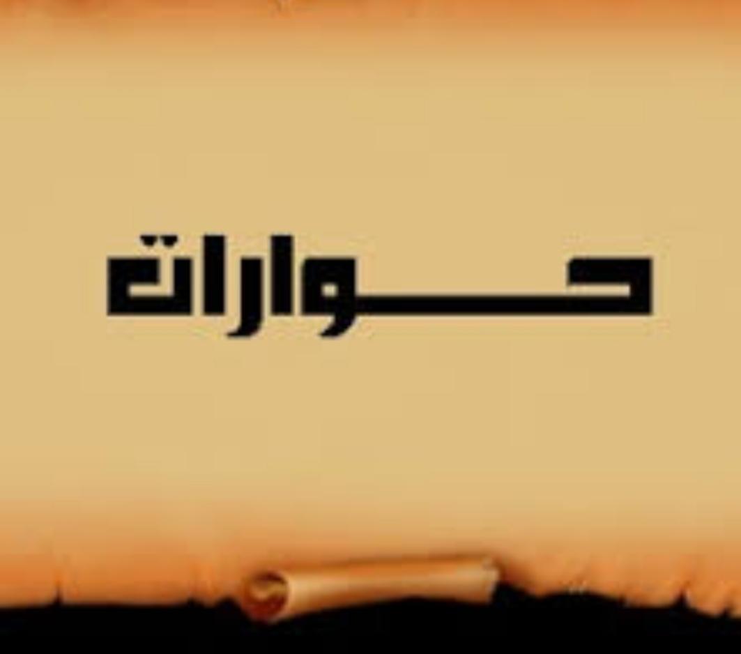 عبد الحسين شعبان: الفكر العربي يعاني من الركود وعدم الحيوية