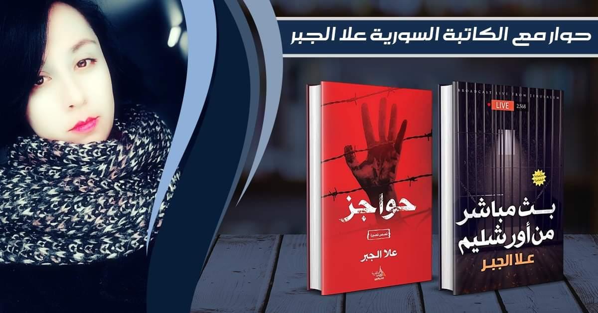 علا الجبر: الصعوبات التي تواجهني ككاتبة سورية هي قلة دور النشر الداعمة للأقلام الأدبية