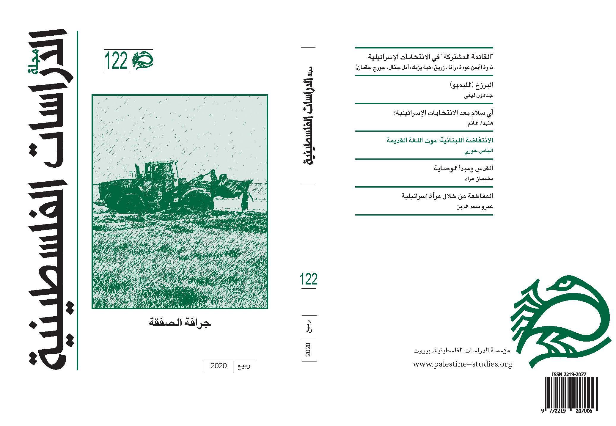 """صدورالعدد 122 من مجلة الدراسات الفلسطينية  """"جرافة الصفقة"""""""