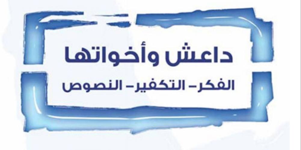 ملخص بحوث الكتاب (123) داعش وأخواتها: الفكر- التكفير- النصوص