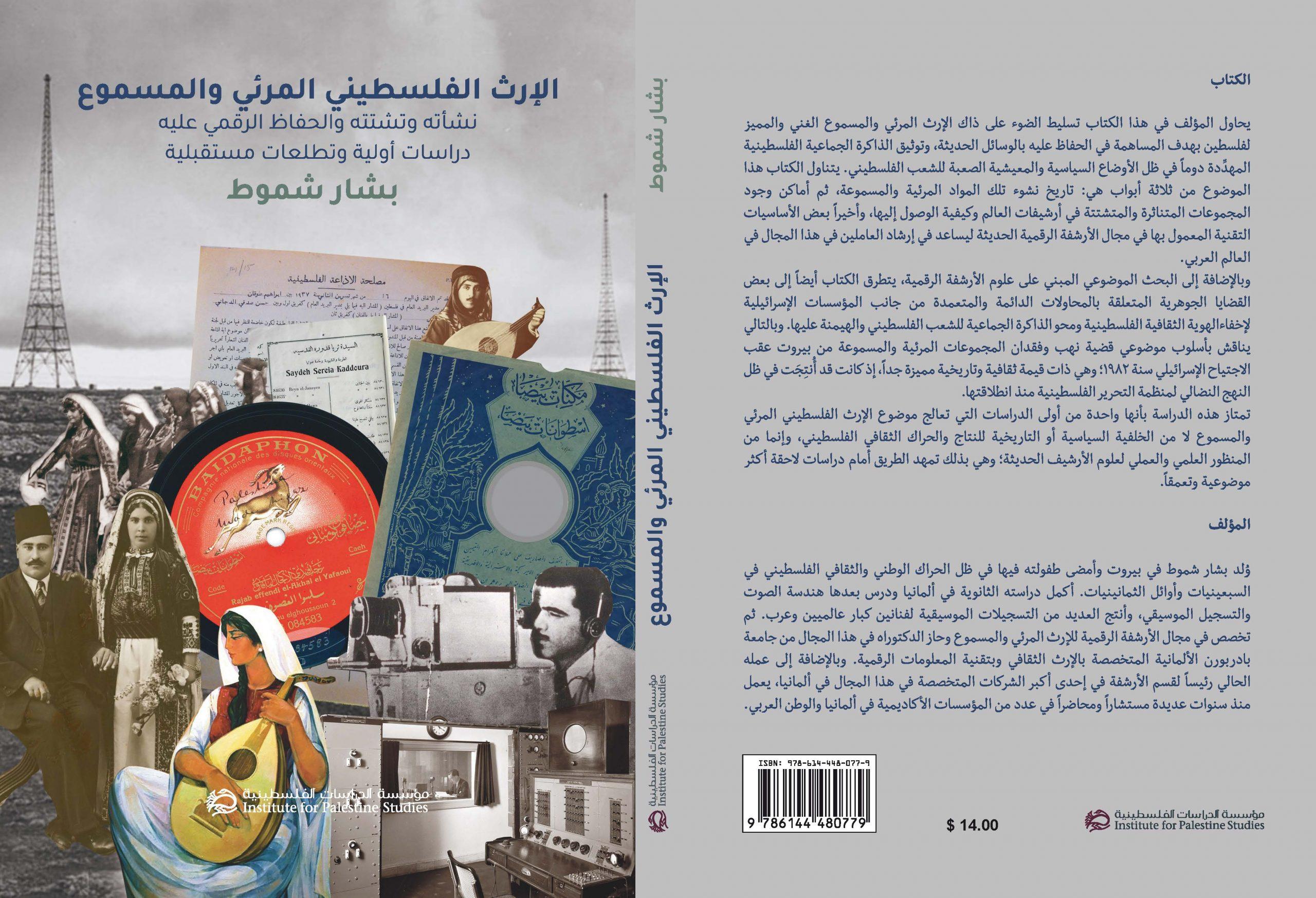 الإرث الفلسطيني المرئي والمسموع.. نشأته وتشتته والحفاظ الرقمي عليه